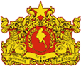 Coat of arms: Myanmar